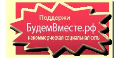 Поддержи БудемВместе.рф. Некоммерческую социальную сеть.
